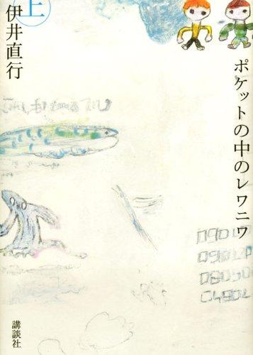ポケットの中のレワニワ(上) (100周年書き下ろし)