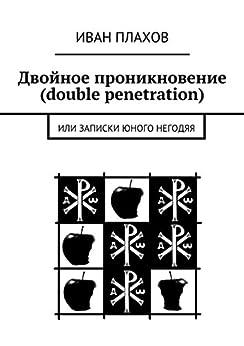 Секреты двойного проникновения фото 176-416