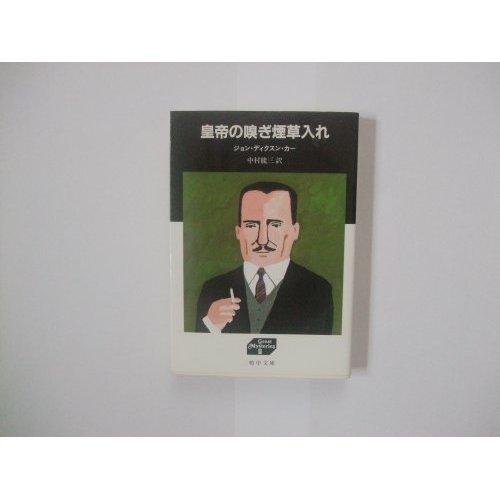 皇帝の嗅ぎ煙草入れ (嶋中文庫―グレート・ミステリーズ)