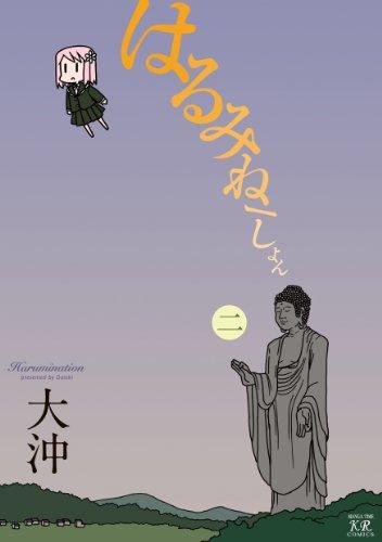 はるみねーしょん (2) 限定版 (まんがタイムKRコミックス)