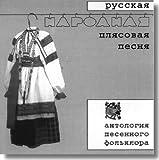 Russian Folk Dancing Song %2F Russkaya n