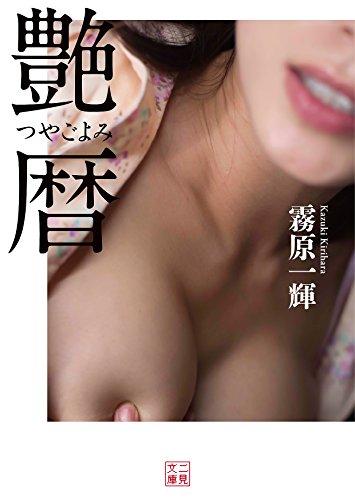 艶暦 (二見文庫)