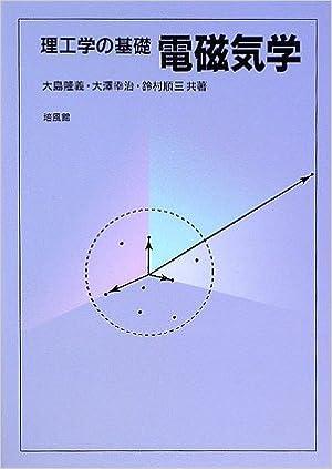 理工学の基礎 電磁気学 | 大島 ...