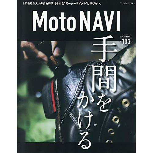 MOTO NAVI 表紙画像