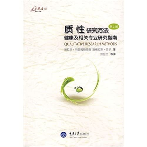 Rolls of methods: qualitative research method health and related professional research guidelines (2nd edition)(Chinese Edition)