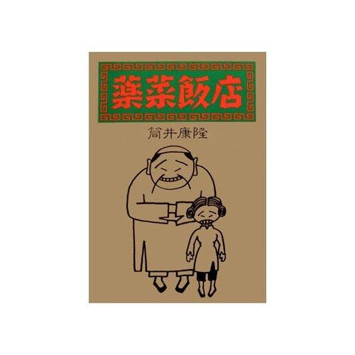 薬菜飯店 (新潮文庫)