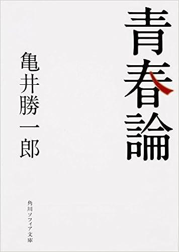青春論 (角川ソフィア文庫) | 亀...