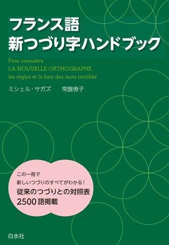 フランス語新つづり字ハンドブック: