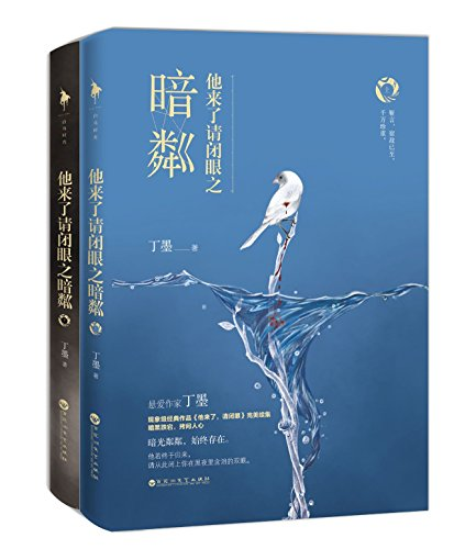 Love Me If You Dare: Darkness (I & II) (Chinese Edition)