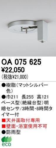 オーデリック エクステリアライト センサ 【OA 075 625】 OA075625 B01AHQBOW4