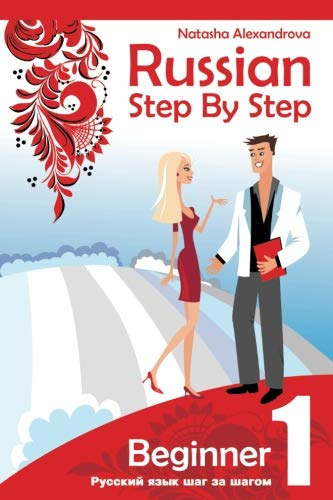 Russian Step by Step Beginner Level 1: with Audio Direct Download (Best Program To Learn Russian)