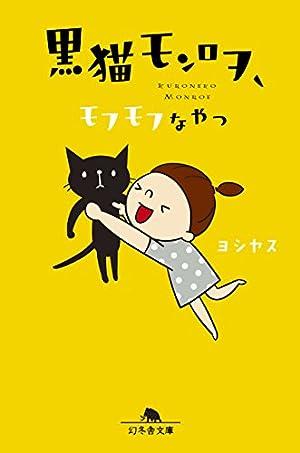 黒猫モンロヲ DVD