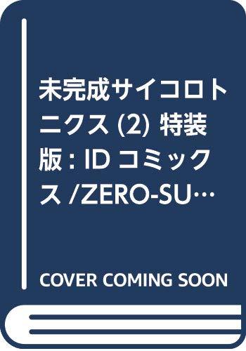 未完成サイコロトニクス 2巻 特装版 (ZERO-SUMコミックス)