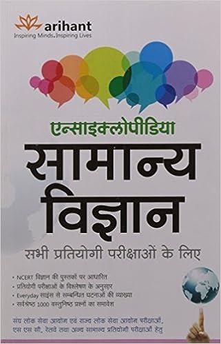 Buy Encyclopedia of Samanya Vigyan Book Online at Low Prices in