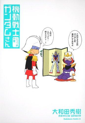 機動戦士ガンダムさん いつつめの巻 (角川コミックス・エース 40-23)