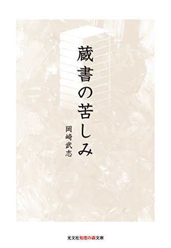 蔵書の苦しみ (知恵の森文庫 t お 10-3)