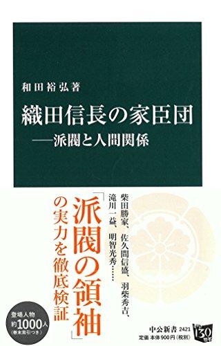 織田信長の家臣団―派閥と人間関係 (中公新書)