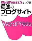 WordPress 2.5 でつくる! 最強のブログサイト