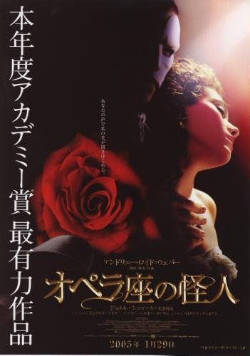Phantom Of The Opera Japanese Movie Poster 24in x36in