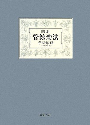 Download Complete copy Kangengaku law (2008) ISBN: 4276106834 [Japanese Import] PDF