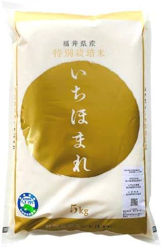 いちほまれ 農薬・化学肥料不使用の特別栽培米 令和元年福井県産 特別栽培米 5kg 米食味鑑定士認定米 玄米