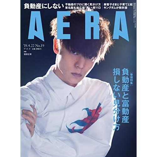 AERA 2019年 4/22号 表紙画像