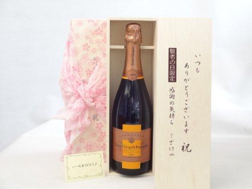 敬老の日 ギフトセット シャンパンセット いつもありがとうございます感謝の気持ち木箱セット( ビンテージ2004年ヴーヴクリコロゼ(フランス泡ロゼ)Vintage rose 2004 12度 750ml)メッセージカード付  B00E1UT9JS