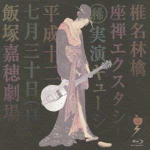 Amazon.co.jp | 座禅エクスタシ...