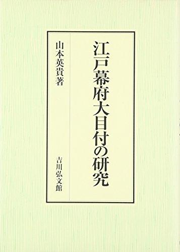 江戸幕府大目付の研究