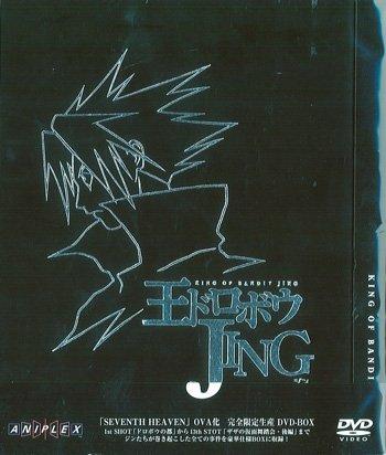 王ドロボウ JING DVD-BOX