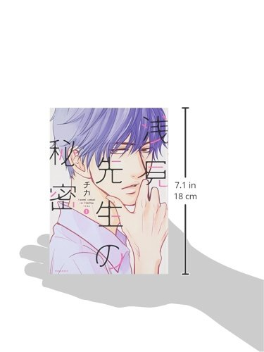 Asami sensei no himitsu. 1.