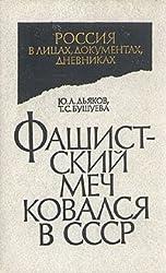 Fashistskii mech kovalsia v SSSR: Krasnaia Armiia i Reikhsver : tainoe sotrudnichestvo, 1922-1933 : neizvestnye dokumenty (Rossiia v litsakh, dokumentakh, dnevnikakh) (Russian Edition)