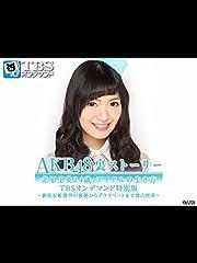 AKB48裏ストーリー 北原里英24歳、アイドルの生き方 TBSオンデマンド特別版 〜劇的な総選挙の裏側からプライベートまで独占密着〜