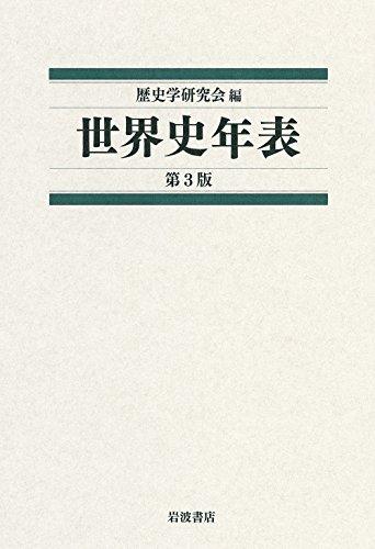 世界史年表 第3版 / 歴史学研究会