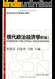 完整版现代政治经济学新编系列教材 现代政治经济学新编