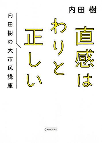 直感はわりと正しい 内田樹の大市民講座 (朝日文庫)