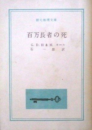 百万長者の死 創元推理文庫 (1959年)