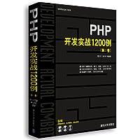PHP开发实战1200例(第1卷)(附DVD-ROM光盘1张)