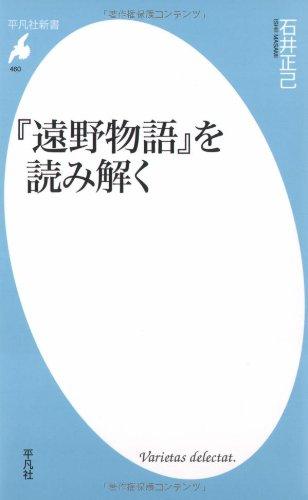 『遠野物語』を読み解く (平凡社新書 460)