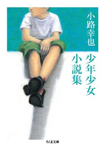 小路幸也 少年少女小説集 (ちくま文庫)