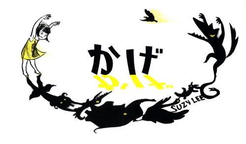 かげ (講談社の翻訳絵本)