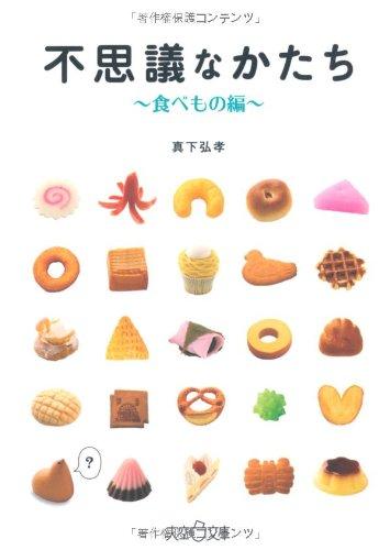 不思議なかたち―食べもの編 (大空ポケット文庫)