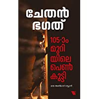 The Girl in Room 105 (Malayalam Edition)