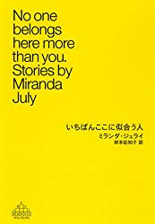 No One Belongs Here More Than You: Stories (Japanese Edition)