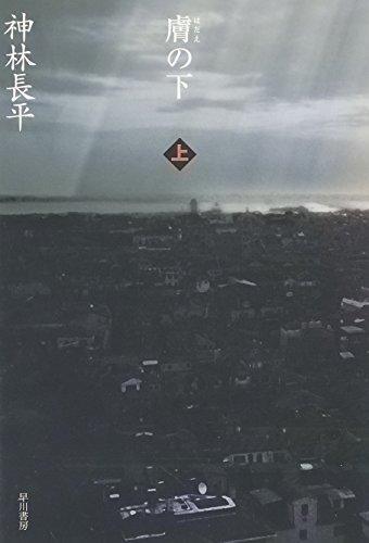 膚(はだえ)の下〈上〉 (ハヤカワ文庫JA)
