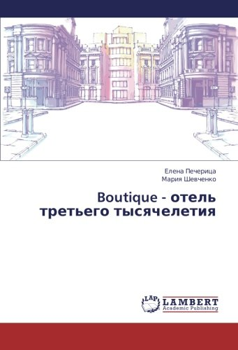 Download Boutique - otel' tret'ego tysyacheletiya (Russian Edition) pdf