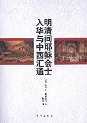Ming Jesuits into China between Chinese and Western Health Pass(Chinese Edition)