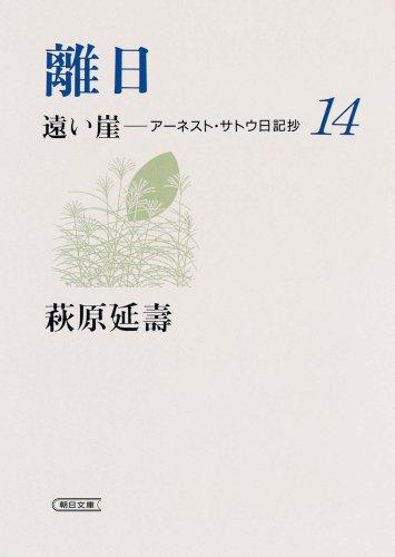 離日 遠い崖14 アーネスト・サトウ日記抄 (朝日文庫 は 29-14)