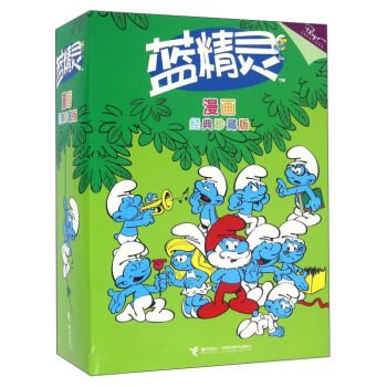 The Smurfs comics (classic's suit. a total of 10 copies)(Chinese Edition) -