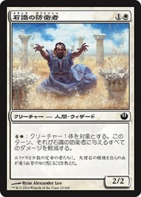 magic-the-gathering-stonewise-fortifier-027-journey-into-nyx-a-japanese-single-individual-card